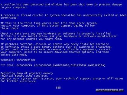 Как убить Windows XP, 7, Vista в 2 клавиши