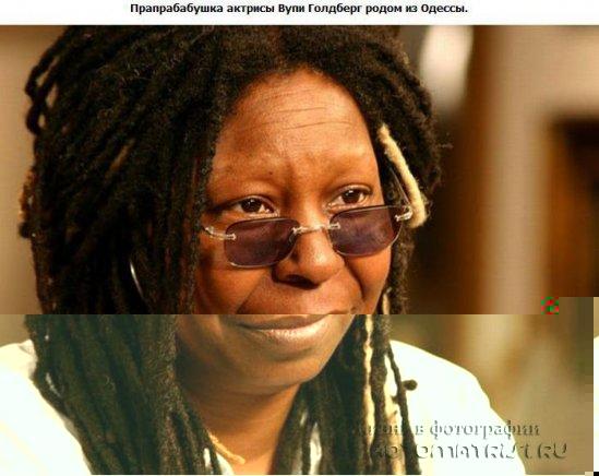 У кого из знаменитостей - корни с бывшего СССР